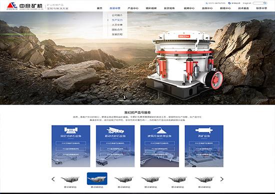 礦山行業網站建設案例