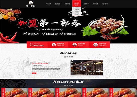 餐飲加盟網站建設案例