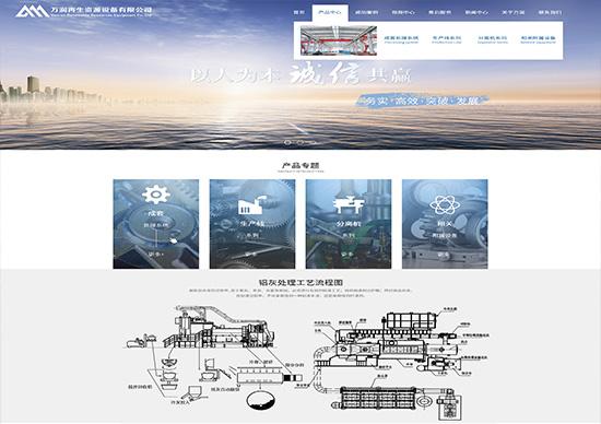 機械行業網站建設案例