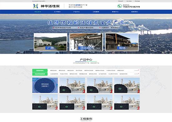 凈水行業網站建設案例